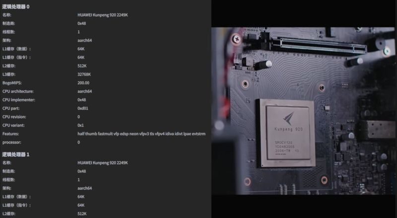 HiSilicon Kungpeng 920 specs